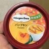ハーゲンダッツ ミニカップ パンプキン  食べてみました