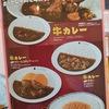 CoCo壱番屋 高級路線 牛カレー ~¥1000超なのにシャバシャバで肉少なくね??