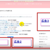 【はてなブログ】レスポンシブデザインのGoogleアドセンス広告の貼り方