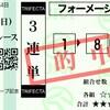 【金鯱賞(G2)2020予想‼】