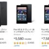 【Amazonサイバーマンデー】Fire 7タブレットを1,280円(79%オフ)で購入する方法