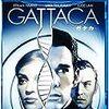 映画「ガタカ」 〜自分の情熱と可能性を信じ続ける主人公〜