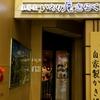 【今週のうどん77】 生蕎麦いろり庵きらく アトレヴィ三鷹店 (東京・三鷹) 武蔵野もりうどん・大盛り