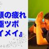 【楽.261】頭痛と目の疲れに効く究極のツボ & 刺激のコツ(睛明:セイメイ)
