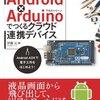 ArduinoでHello,World
