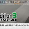 TSファイルの変換にはTMPGEnc MPEG Editor 3を使うのが良さそうです