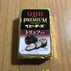 カルシウム補給!QBB PREMIUM『プレミアム ベビーチーズ トリュフ入り』を食べてみた!