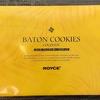 【ロイズ】バトンクッキーココナッツ食べました