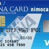 【新規入会キャンペーンで最大32,000マイル】ANA VISA nimocaカードでニモカルートを活用!70%交換だが月間移行上限なし!