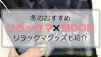 【冬のおすすめグッズ】リラックマ×MOONのコラボ!グローブを買ってみたよ。