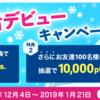 ECナビで冬のナビ活デビューキャンペーン2019年!登録&交換で最大2000円分もらえる!1月21日まで♪お買い物15%還元のランク制度も気にしたい!