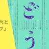 獅子文六と「ス・フ」(ステープル・ファイバー)