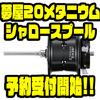 【シマノ】8lb100mのスプール「夢屋20メタニウムシャロースプール」通販予約受付開始!