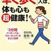 若返りホルモンが出る『「早く歩く」人は、体も心も超健康!』著者能勢博が、アマゾンキンドル電子書籍ストアにて配信開始。