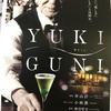 映画  YUKIGUNI