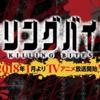 【fripSide】TVアニメ「キリングバイツ」のOPテーマを担当することが決定!!