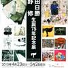 神田日勝生誕75年記念展が開かれる