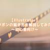 #3【Illustrator】リボンの描き方を解説してみた~初心者向け~