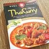 【タイカレーのいいとこ取り感】「Thai Curry パネーン」はヤマモリのカレーで1番好きかも
