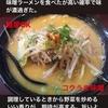 インスタグラムストーリー #71 麺屋OK