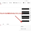 Youtubeの「カスタムサムネイル」を表示させて好きな画像に設定変更する方法!