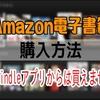 【Kindle】Amazonで電子書籍を買う方法がわかったので、お知らせしたい