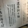 東京 三ノ輪 濃厚鶏麺ゆきかげで濃厚担々麺?!