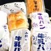 ツールド美ヶ原改めツールド牛乳パン