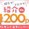 ハピタスの最新入会キャンペーン!新規登録で最大1,230円(1,107ANAマイル分)が期間限定で獲得可能に!