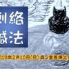 【実技実践講座】臨床家育成会の刺絡講習会【2/10】
