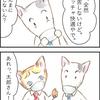 ポチはやっぱりネコさん その4
