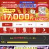 【当ブログ限定】 無料で9,999のJALマイルゲットキャンペーン!