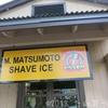 ハワイ旅行㉜ マツモトシェイブアイスのかき氷を食べに行ったのでレビュー・駐車場情報