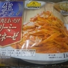 [19/10/29]TV 生パスタ 牛ひき肉とまいたけ クリーミーボロネーゼ 148+税円(イオン)