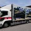 地域貢献事業で朝日村PRデザイントラック2号車が完成いたしました