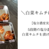 【白菜キムチ研究2】キムチの塩漬け実験