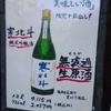 父の日に日本酒を