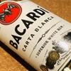 ラム酒「バカルディ」の味と特徴|ダイキリやモヒートなどのカクテルベースにも最適