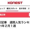 韓国情報 コネストできになる記事発見