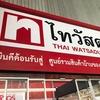 バンコク郊外にある大型ホームセンター『タイワッサドゥ』で子供用のジョイントマットを購入!