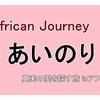あいのりアフリカンジャーニー・未公開映像「全17作品」をイッキ見