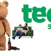 #9 下品なクマの物語『ted』