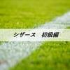 【サッカー】シザース初級(ドリブル)