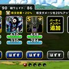 level.184【ウェイト120以下】黄金の巨竜【3ターン攻略を目指して】