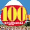 【GW☆】コンビニのおにぎり100円セールの魅力♪