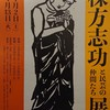廣澤美術館開館記念「棟方志功と民芸の仲間たち展」