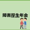 【障害年金】「障害厚生年金」の超概要
