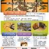 【〜1/27、京都市】国宝・二の丸御殿「式台の間」特別入室