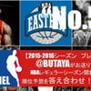 第57回収録【EAST編】BUTAYAがお送りする NBAレギュラーシーズン順位予想の答え合わせ