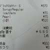 台湾のチェーン店ゴンチャのタピオカミルクティーに衝撃を受けた
